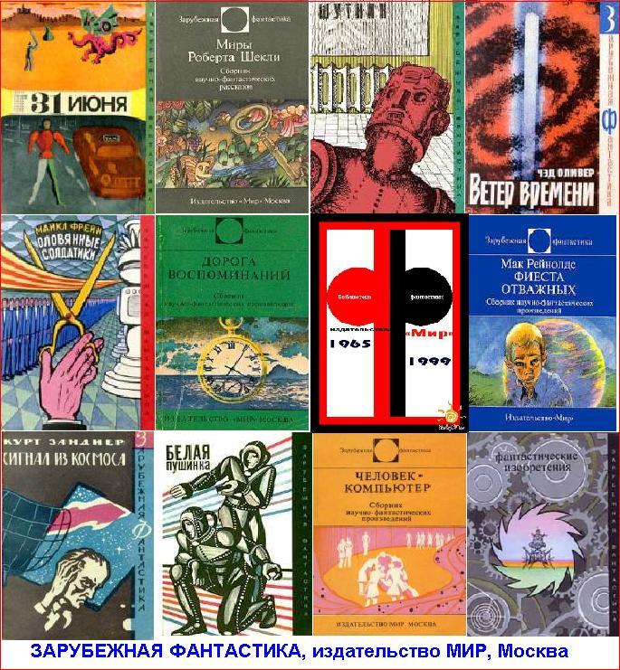 Книги фантастика земляной читать