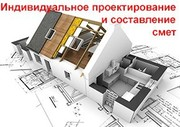 Проект,  смета  на строительство  дома,  коттеджа,  дачи.Дизайн интерьера