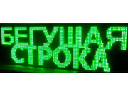 Бегущая строка по всей Беларуси