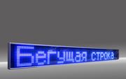 Синяя светодиодная строка