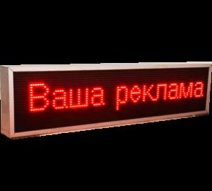 Красная светодиодная бегущая строка